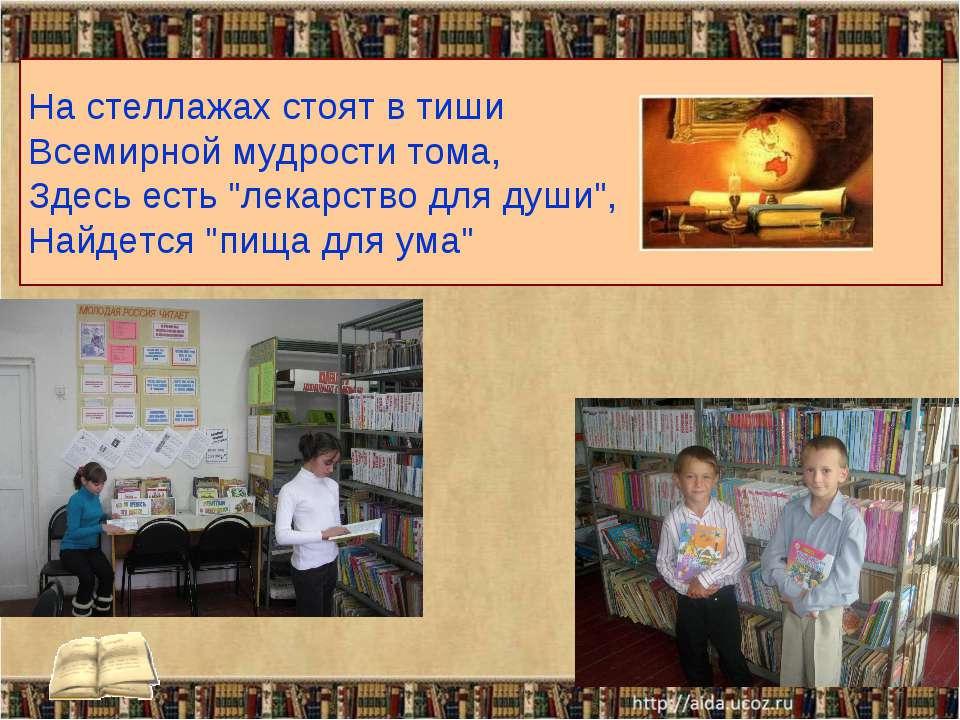 """На стеллажах стоят в тиши Всемирной мудрости тома, Здесь есть """"лекарство для ..."""