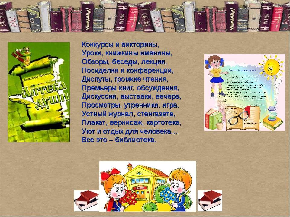 Конкурсы и викторины, Уроки, книжкины именины, Обзоры, беседы, лекции, Посиде...