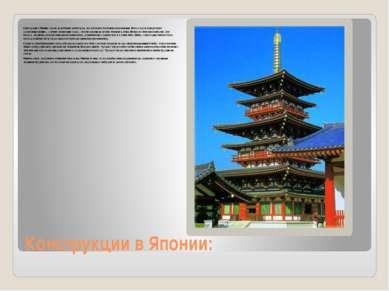 Конструкции в Японии: Конструкции в Японии, стране деревянной архитектуры, ре...