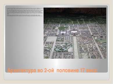 Архитектура во 2-ой половине 17 века: Со второй половины VIII века в восприят...