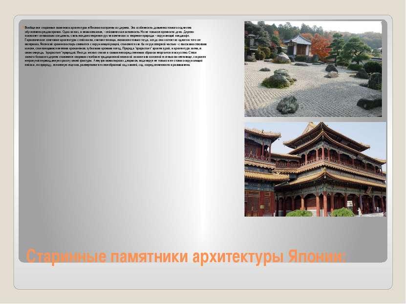 Старинные памятники архитектуры Японии: Вообще все старинные памятники архите...