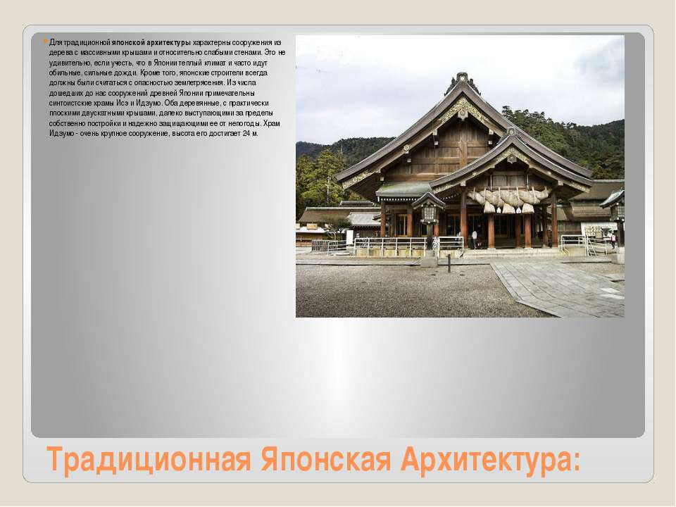 Традиционная Японская Архитектура: Для традиционной японской архитектуры хара...