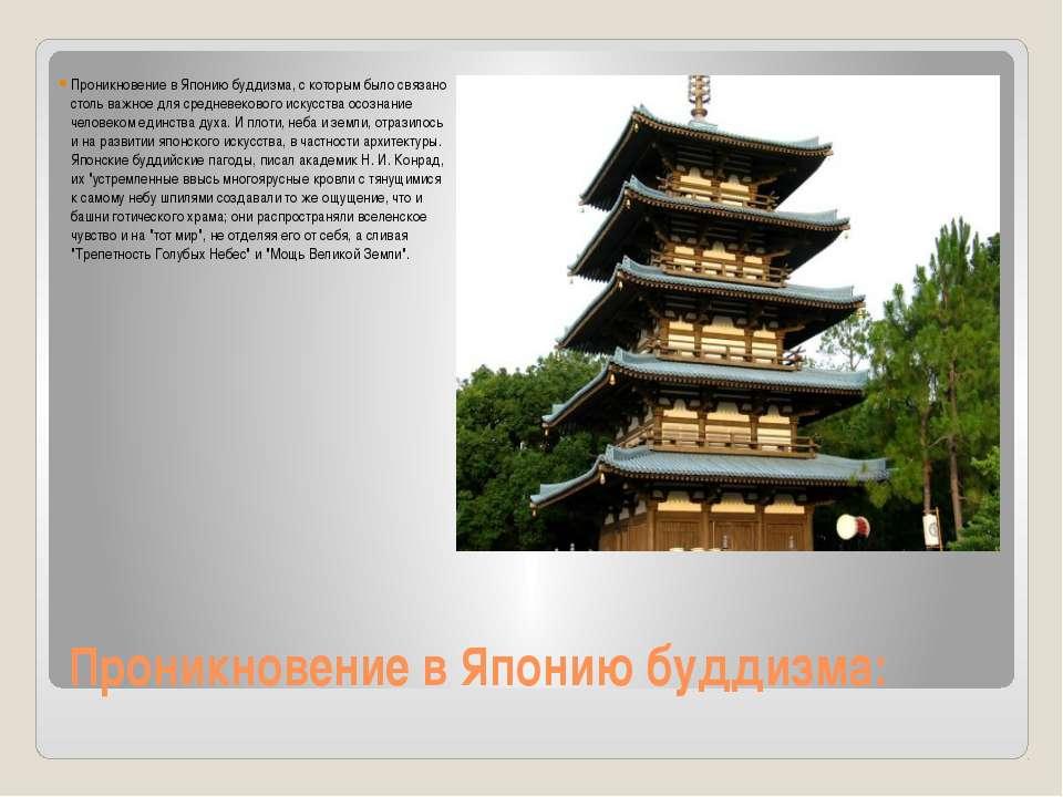 Проникновение в Японию буддизма: Проникновение в Японию буддизма, с которым б...