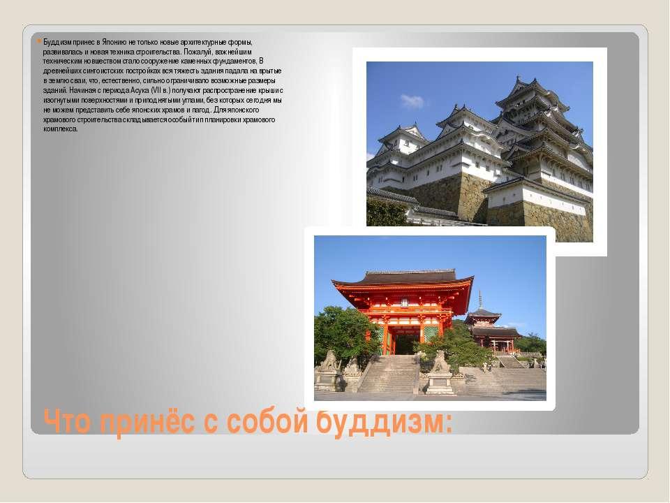 Что принёс с собой буддизм: Буддизм принес в Японию не только новые архитекту...