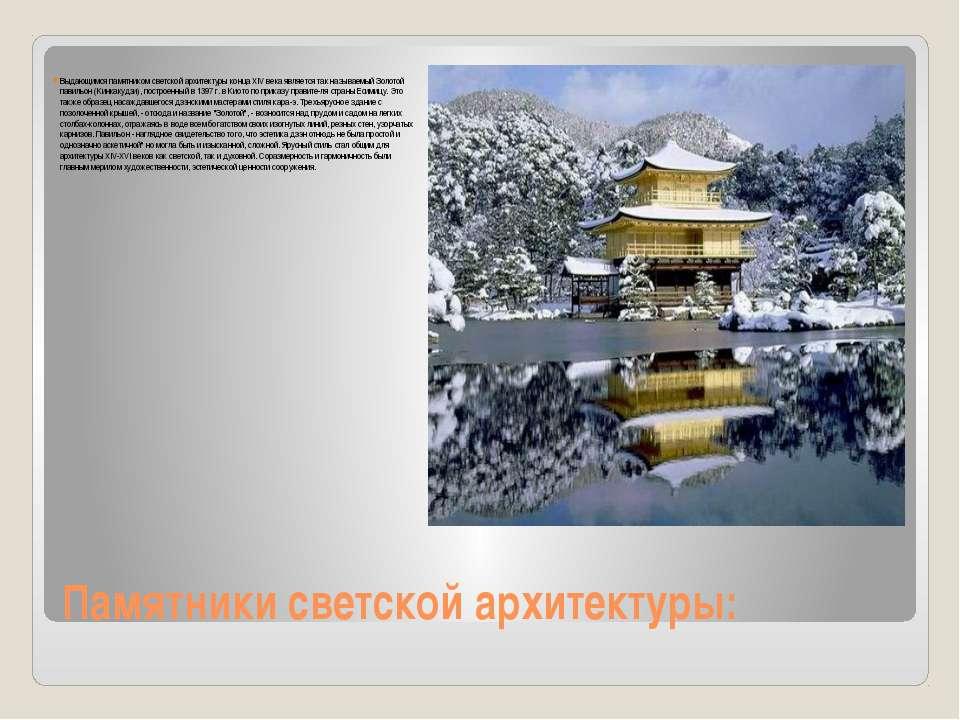 Памятники светской архитектуры: Выдающимся памятником светской архитектуры ко...