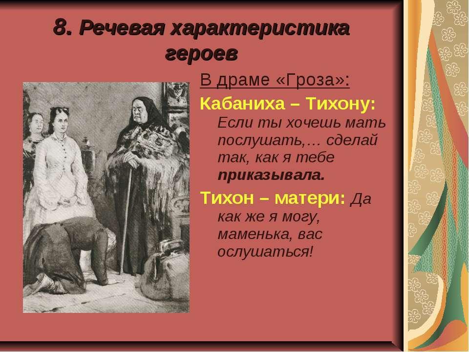 8. Речевая характеристика героев В драме «Гроза»: Кабаниха – Тихону: Если ты ...