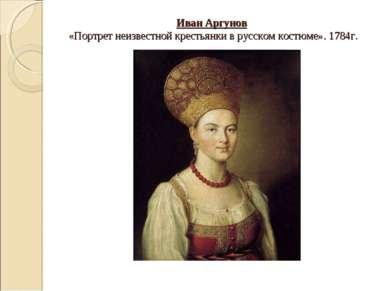 Иван Аргунов «Портрет неизвестной крестьянки в русском костюме». 1784г.