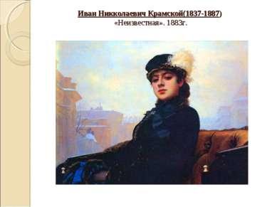 Иван Никколаевич Крамской(1837-1887) «Неизвестная». 1883г.