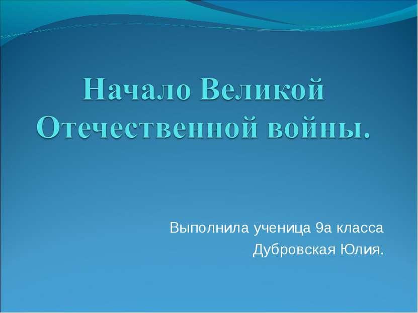 Выполнила ученица 9а класса Дубровская Юлия.