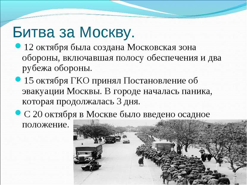 Битва за Москву. 12 октября была создана Московская зона обороны, включавшая ...