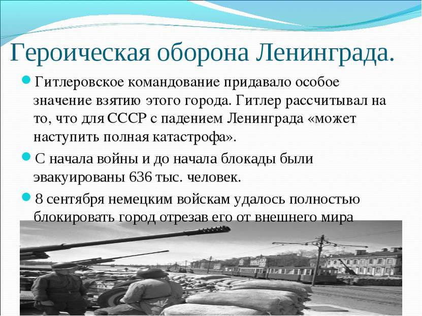 Героическая оборона Ленинграда. Гитлеровское командование придавало особое зн...