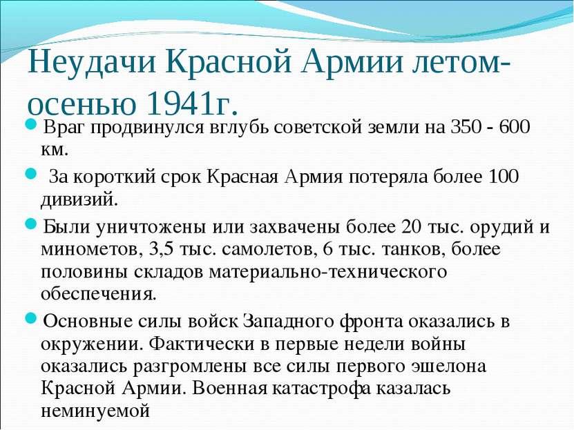 Неудачи Красной Армии летом-осенью 1941г. Враг продвинулся вглубь советской з...