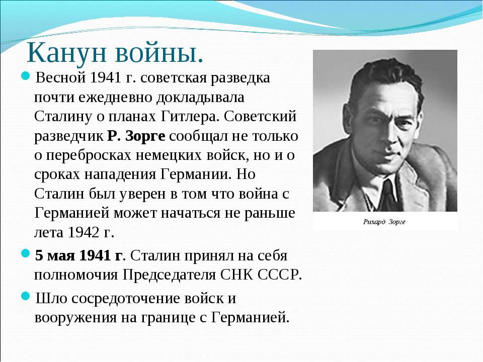 Канун войны. Весной 1941 г. советская разведка почти ежедневно докладывала Ст...