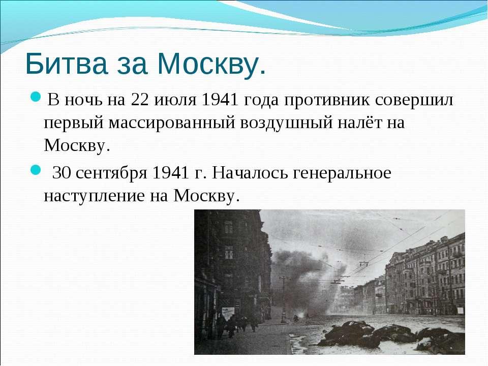 Битва за Москву. В ночь на 22 июля 1941 года противник совершил первый массир...