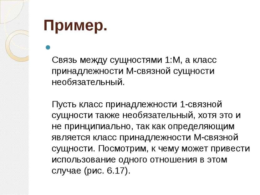 Пример. Связь между сущностями 1:М, а класс принадлежности М-связной сущност...
