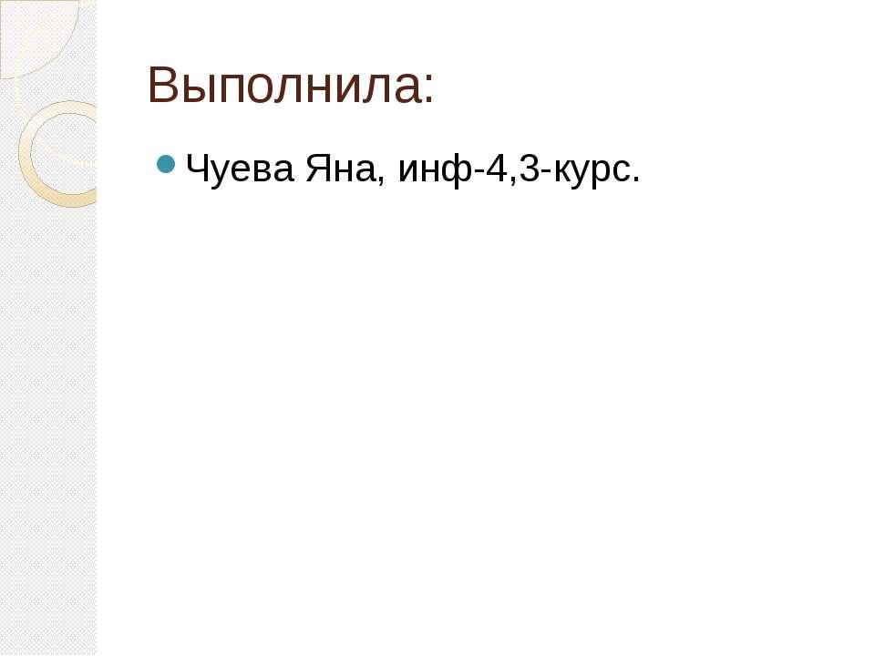 Выполнила: Чуева Яна, инф-4,3-курс.