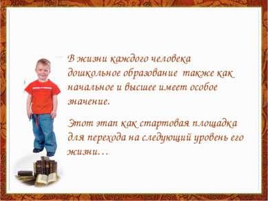В жизни каждого человека дошкольное образование также как начальное и высшее ...