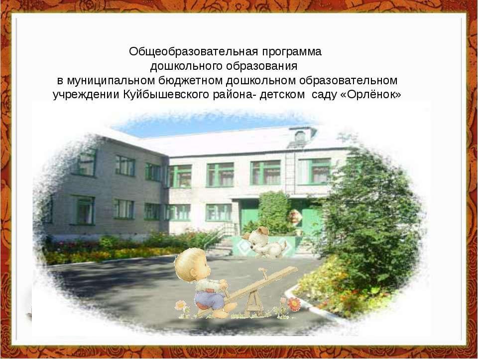 Общеобразовательная программа дошкольного образования в муниципальном бюджетн...