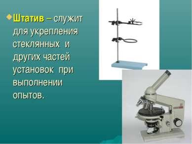 Штатив – служит для укрепления стеклянных и других частей установок при выпол...