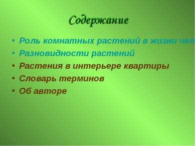 Содержание Роль комнатных растений в жизни человека Разновидности растений Ра...