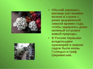 Обычай украшать жилище растениями возник в стране с резко выраженной сменой в...