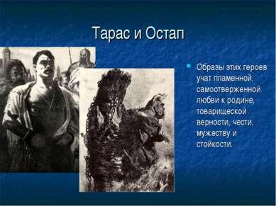 Тарас и Остап Образы этих героев учат пламенной, самоотверженной любви к роди...