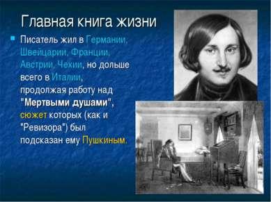 Главная книга жизни Писатель жил в Германии, Швейцарии, Франции, Австрии, Чех...