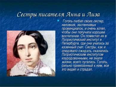 Сестры писателя Анна и Лиза Гоголь любил своих сестер, неловких, застенчивых ...