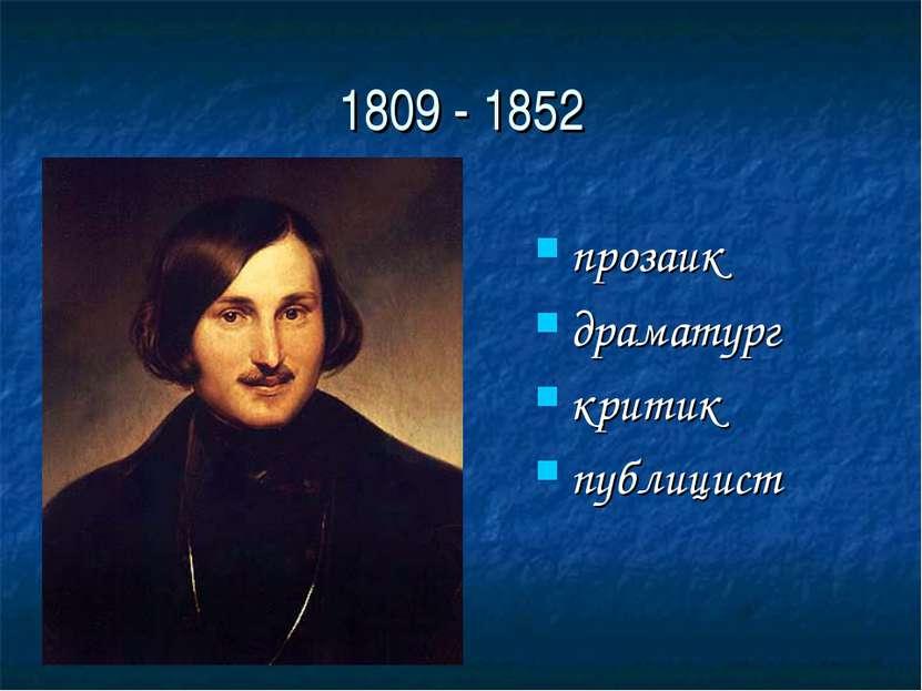 1809 - 1852 прозаик драматург критик публицист