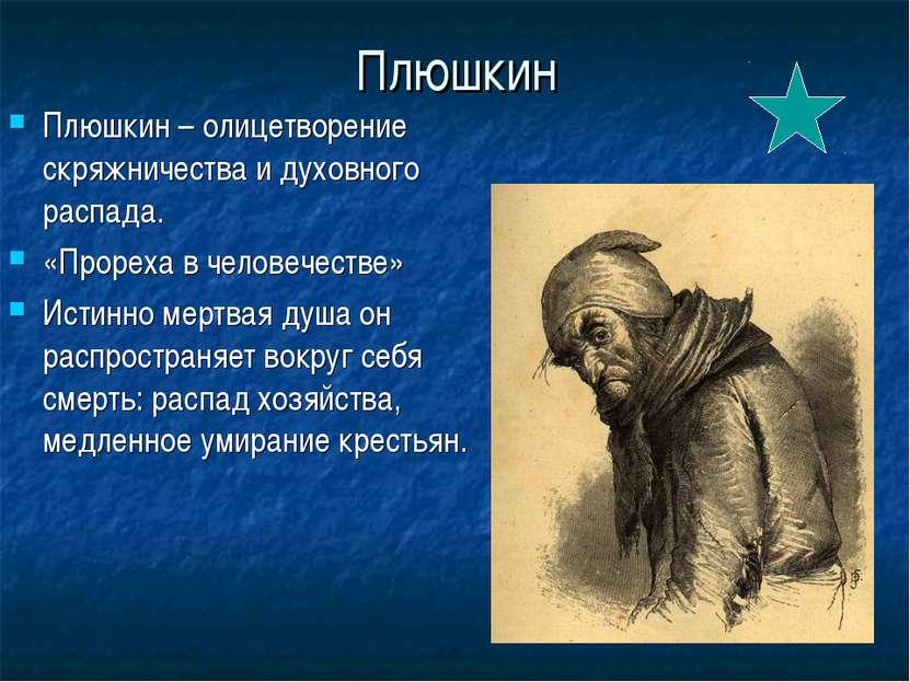 Плюшкин Плюшкин – олицетворение скряжничества и духовного распада. «Прореха в...