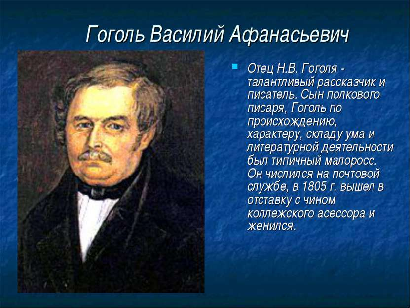 Гоголь Василий Афанасьевич Отец Н.В. Гоголя - талантливый рассказчик и писате...