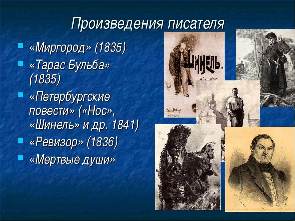 Произведения писателя «Миргород» (1835) «Тарас Бульба» (1835) «Петербургские ...