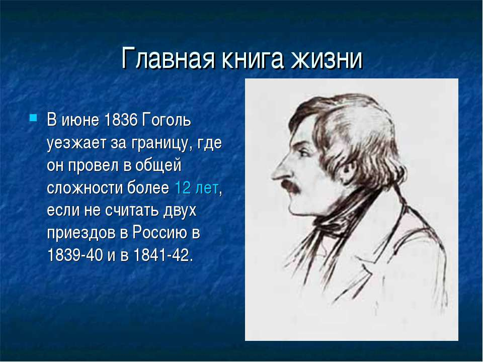Главная книга жизни В июне 1836 Гоголь уезжает за границу, где он провел в об...