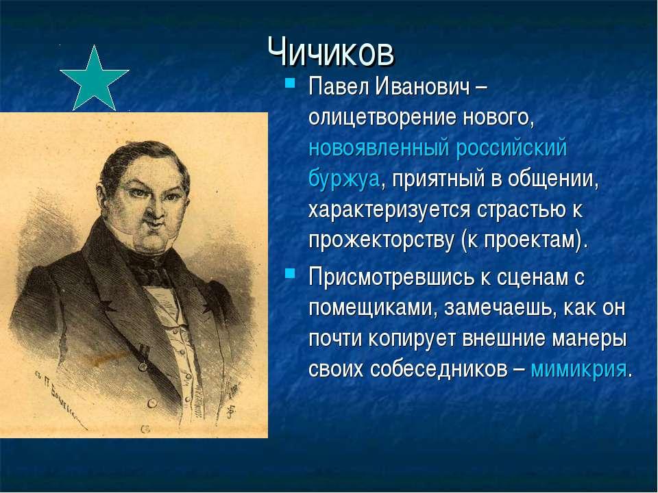 Чичиков Павел Иванович – олицетворение нового, новоявленный российский буржуа...