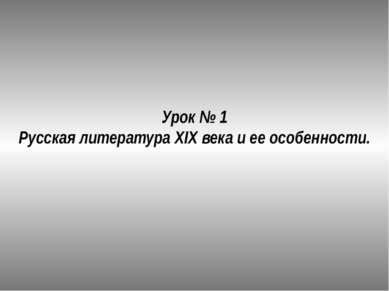 Урок № 1 Русская литература XIX века и ее особенности.