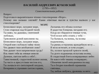 ВАСИЛИЙ АНДРЕЕВИЧ ЖУКОВСКИЙ (1783—1852) Самостоятельная работа Вопрос: Подгот...