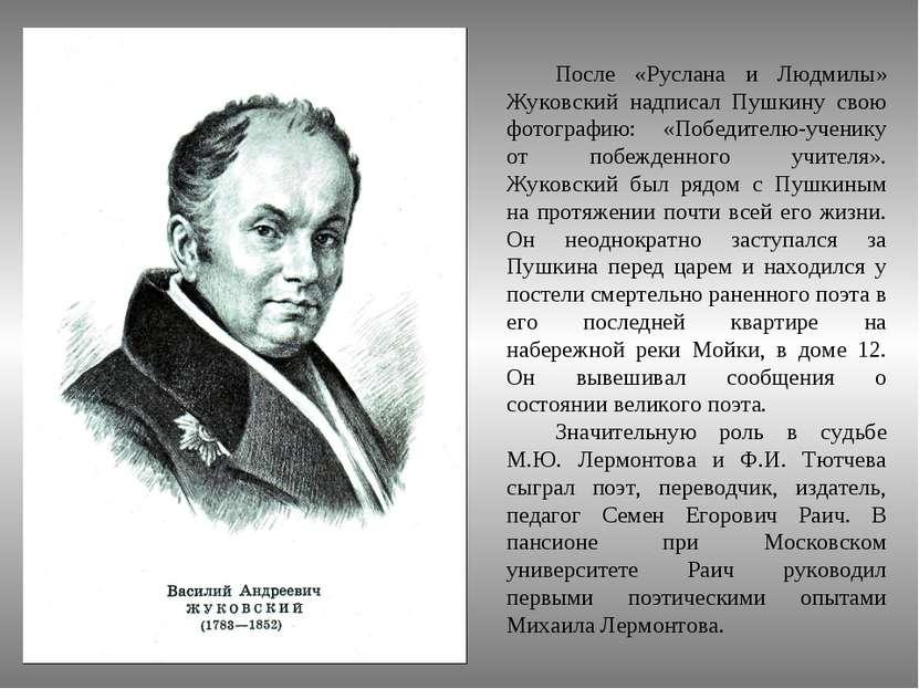 После «Руслана и Людмилы» Жуковский надписал Пушкину свою фотографию: «Победи...