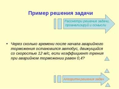 Рассмотри решение задачи, проанализируй и осмысли Алгоритм решения задач Прим...