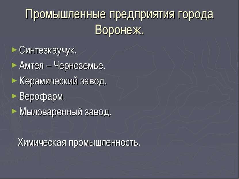 Промышленные предприятия города Воронеж. Синтезкаучук. Амтел – Черноземье. Ке...