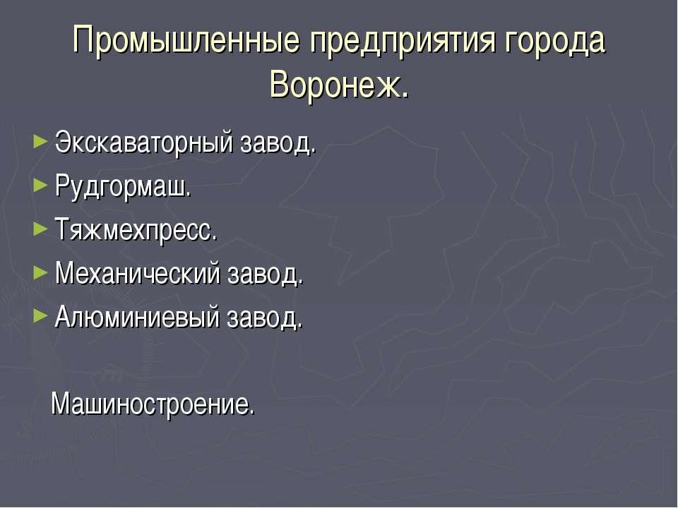 Промышленные предприятия города Воронеж. Экскаваторный завод. Рудгормаш. Тяжм...