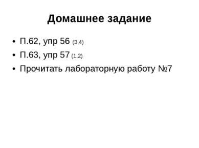 Домашнее задание П.62, упр 56 (3,4) П.63, упр 57 (1,2) Прочитать лабораторную...