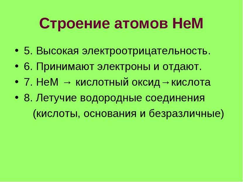Строение атомов НеМ 5. Высокая электроотрицательность. 6. Принимают электроны...