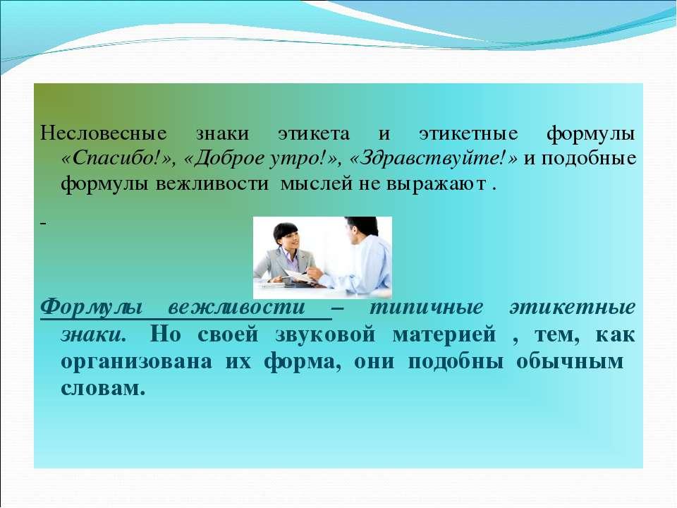 Несловесные знаки этикета и этикетные формулы «Спасибо!», «Доброе утро!», «Зд...