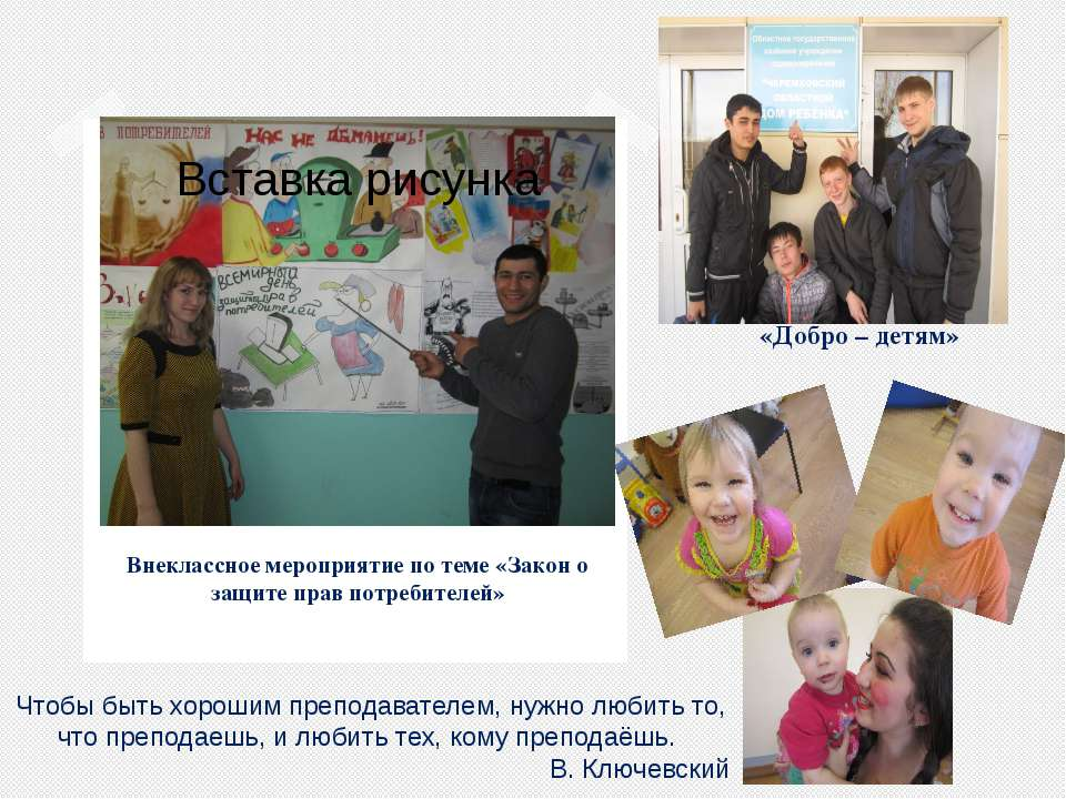 Фото с акции «Добро – детям» Внеклассное мероприятие по теме «Закон о защите ...