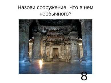 Назови сооружение. Что в нем необычного? 8