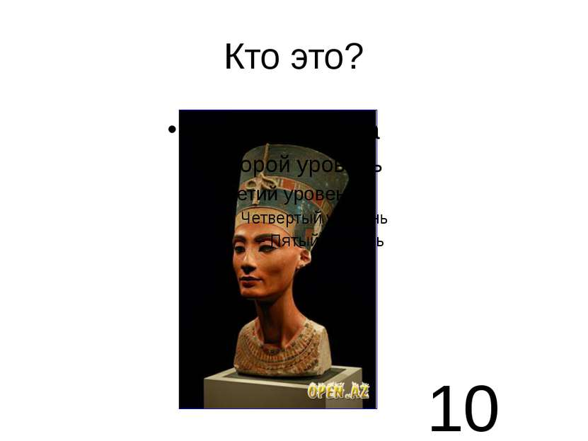 Кто это? 10