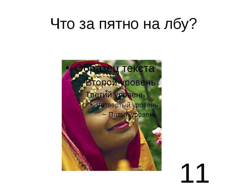 Что за пятно на лбу? 11
