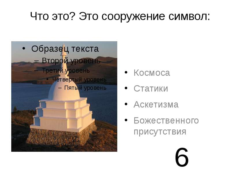 Что это? Это сооружение символ: Космоса Статики Аскетизма Божественного прису...