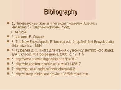 Bibliography 1. Литературные сказки и легенды писателей Америки Челябинск: «П...