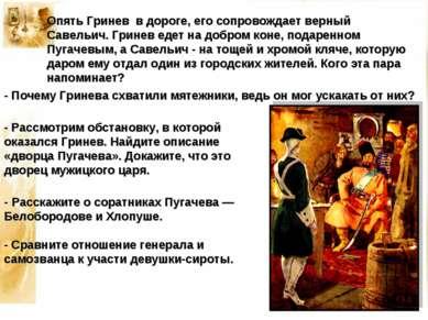Опять Гринев в дороге, его сопровождает верный Савельич. Гринев едет на добро...